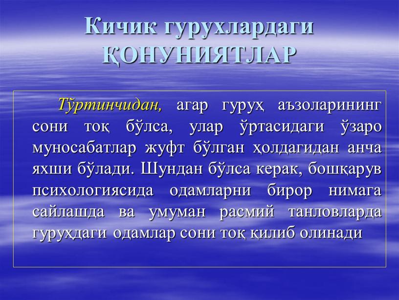 Кичик гурухлардаги ҚОНУНИЯТЛАР