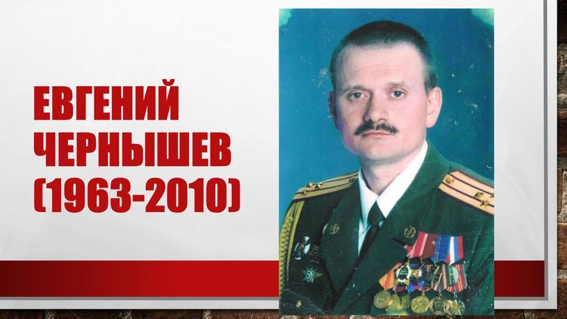 Евгений Чернышев (1963-2010)