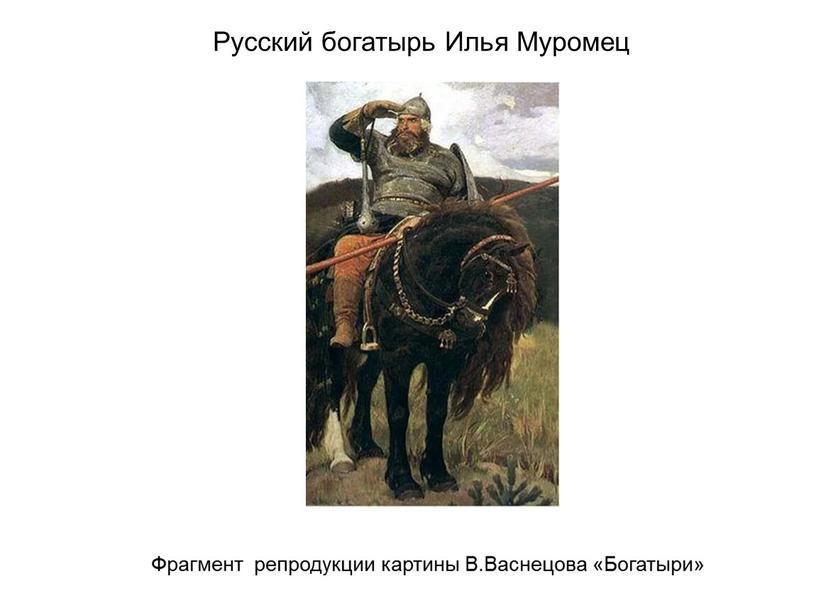 Русский богатырь Илья Муромец Фрагмент репродукции картины