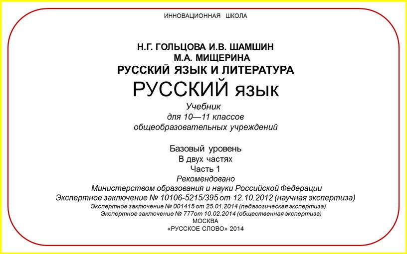 ИННОВАЦИОННАЯ ШКОЛА Н.Г. ГОЛЬЦОВА