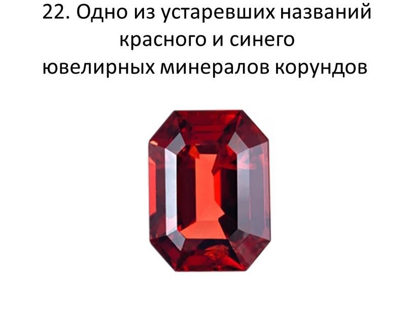 Одно из устаревших названий красного и синего ювелирных минералов корундов