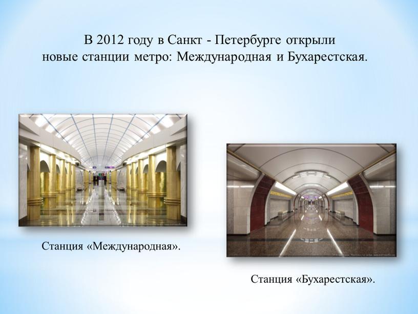 В 2012 году в Санкт - Петербурге открыли новые станции метро: