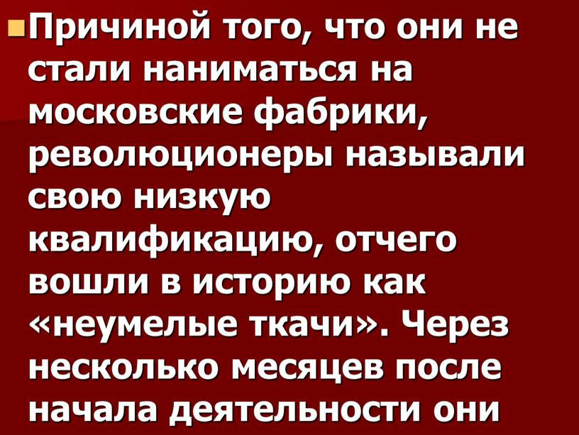 Причиной того, что они не стали наниматься на московские фабрики, революционеры называли свою низкую квалификацию, отчего вошли в историю как «неумелые ткачи»