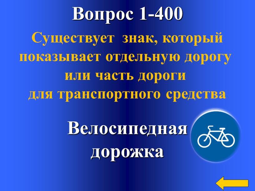 Вопрос 1-400 Велосипедная дорожка