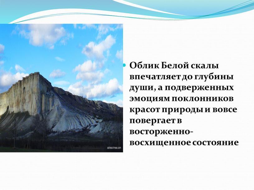 Облик Белой скалы впечатляет до глубины души, а подверженных эмоциям поклонников красот природы и вовсе повергает в восторженно-восхищенное состояние
