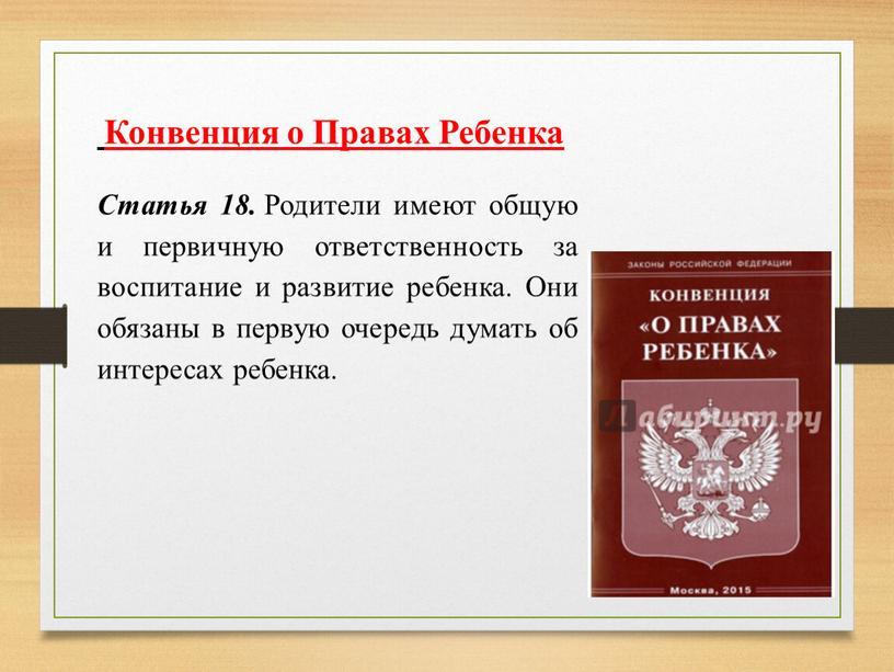 Конвенция о Правах Ребенка Статья 18