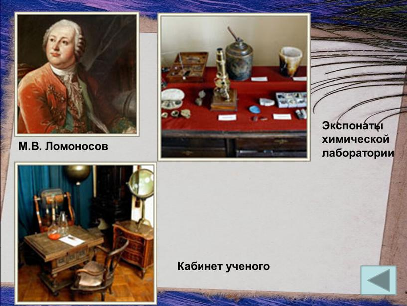 М.В. Ломоносов Экспонаты химической лаборатории