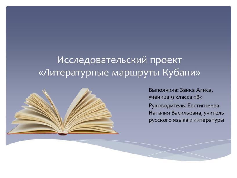 Исследовательский проект «Литературные маршруты