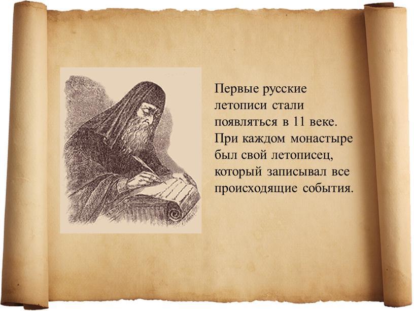 Первые русские летописи стали появляться в 11 веке