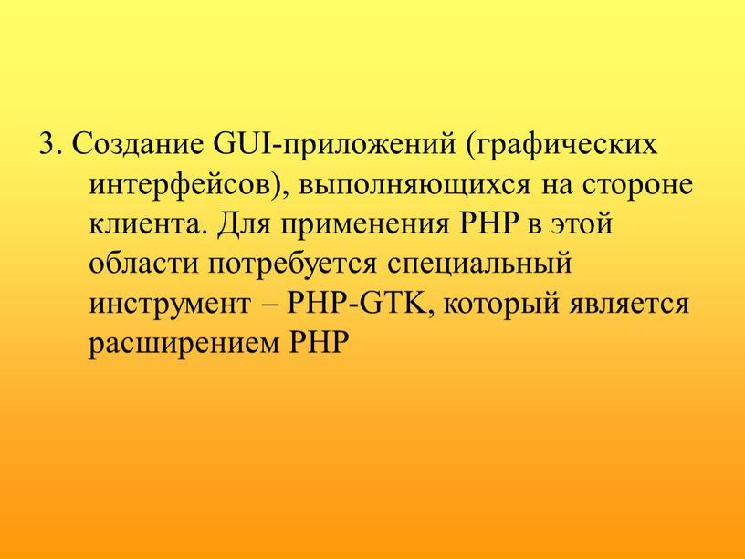 Создание GUI-приложений (графических интерфейсов), выполняющихся на стороне клиента