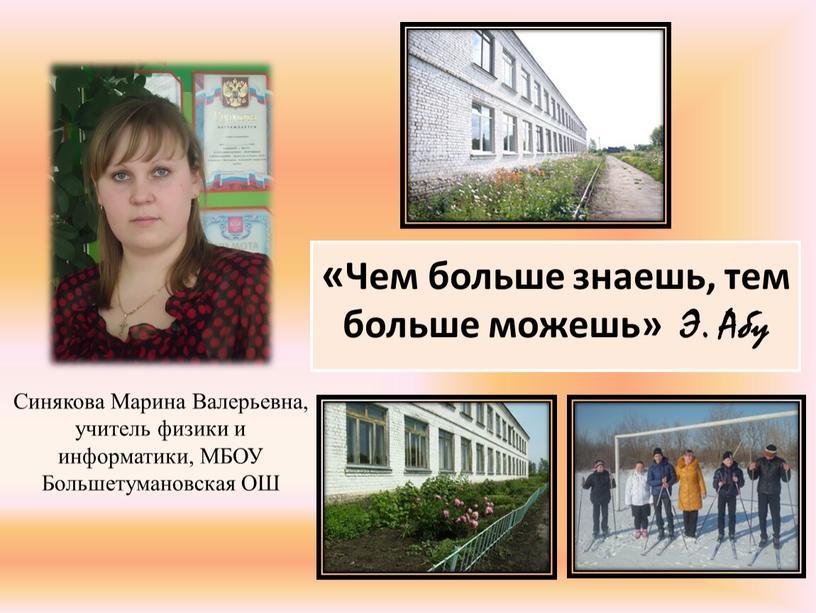 Синякова Марина Валерьевна, учитель физики и информатики,