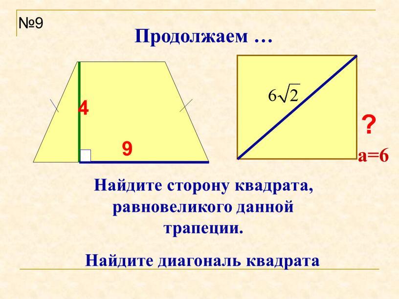 Продолжаем … Найдите сторону квадрата, равновеликого данной трапеции