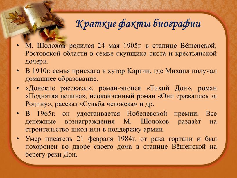 Краткие факты биографии М. Шoлoхoв poдилcя 24 мaя 1905г