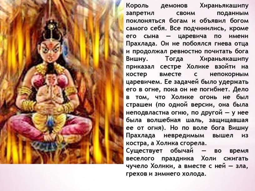 Король демонов Хираньякашипу запретил своим поданным поклоняться богам и объявил богом самого себя