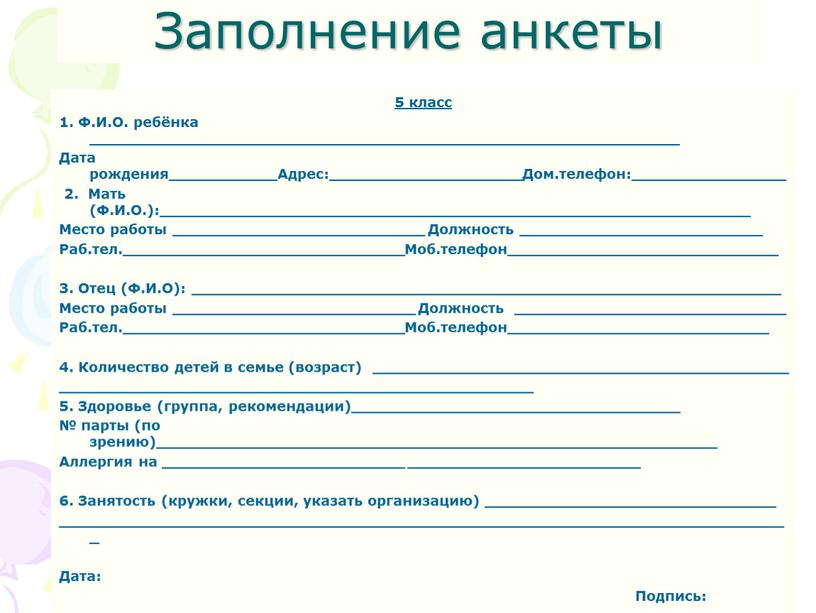 Заполнение анкеты 5 класс 1. Ф