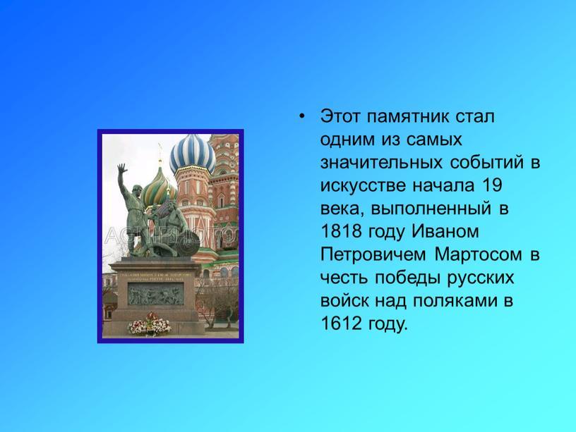 Этот памятник стал одним из самых значительных событий в искусстве начала 19 века, выполненный в 1818 году