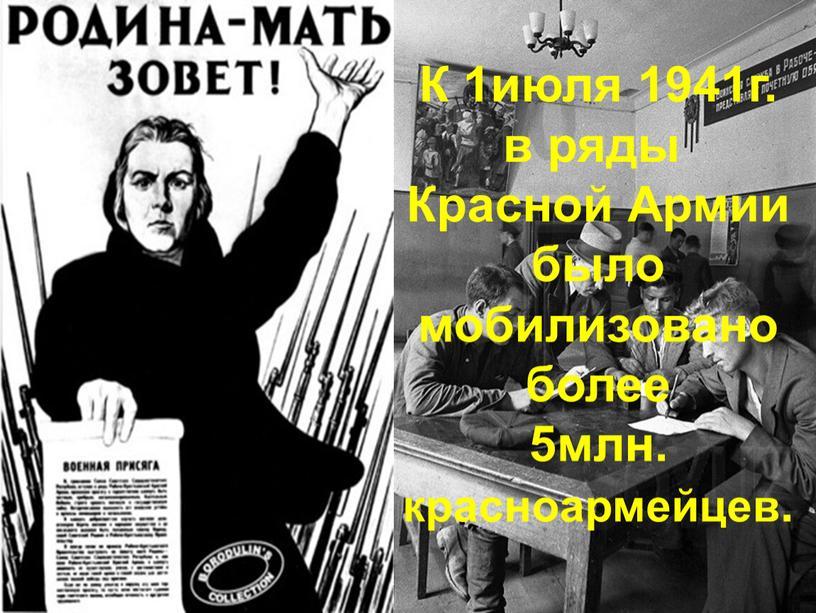 К 1июля 1941г. в ряды Красной
