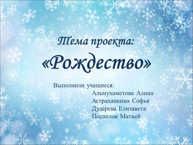 Тема проекта: «Рождество» Выполнили учащиеся: