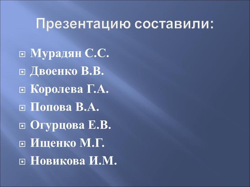 Презентацию составили: Мурадян