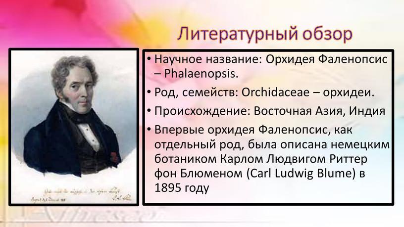 Литературный обзор Научное название: