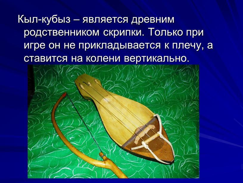 Кыл-кубыз – является древним родственником скрипки