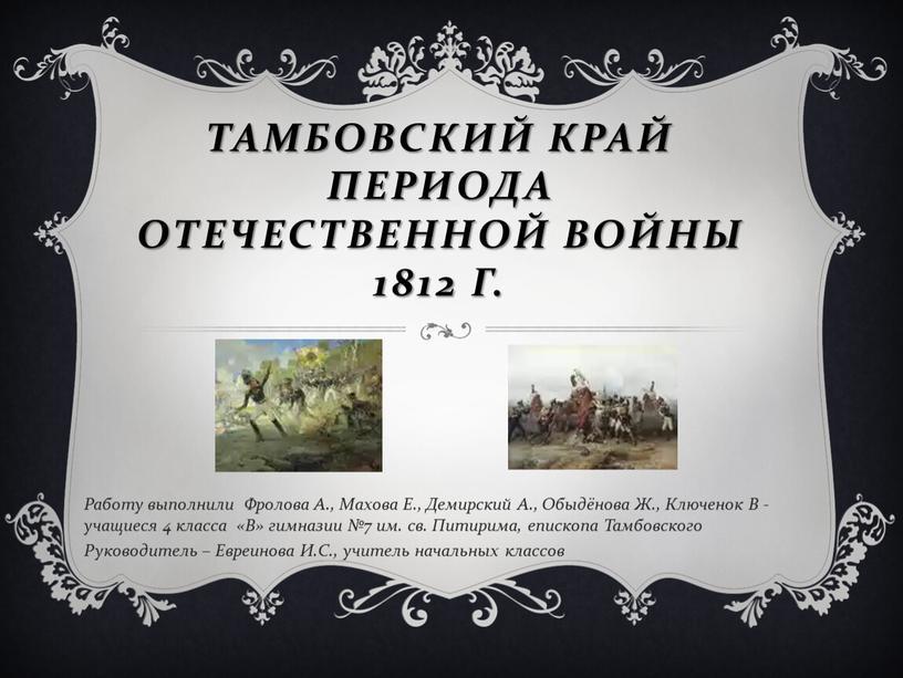 Тамбовский край периода Отечественной войны 1812 г