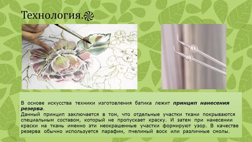 В основе искусства техники изготовления батика лежит принцип нанесения резерва