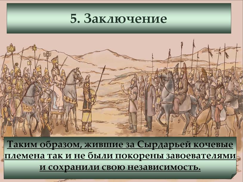Таким образом, жившие за Сырдарьей кочевые племена так и не были покорены завоевателями и сохранили свою независимость