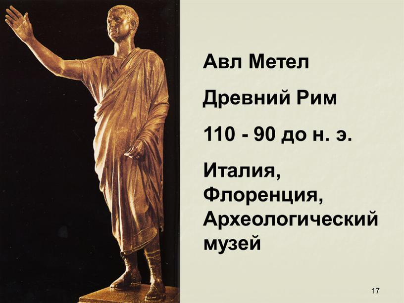 Авл Метел Древний Рим 110 - 90 до н
