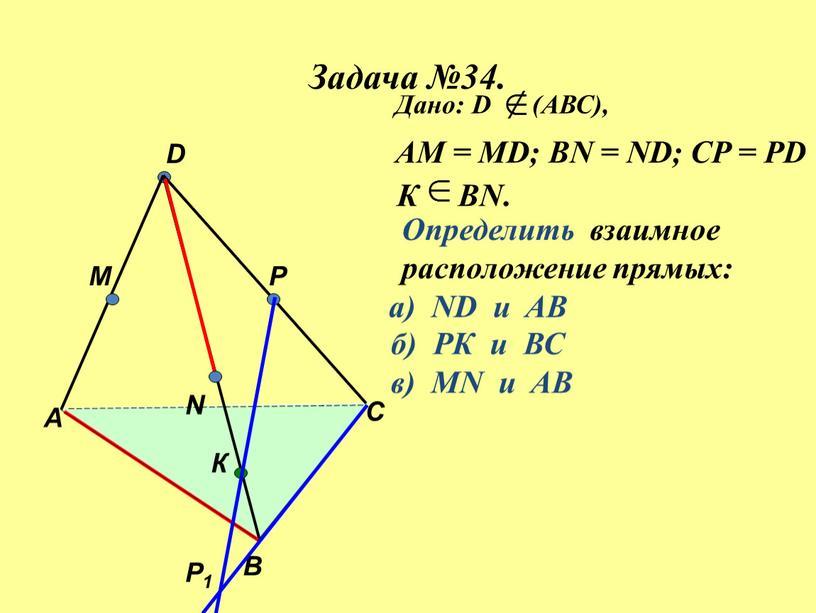 Задача №34. А В С D M N P Р1 К