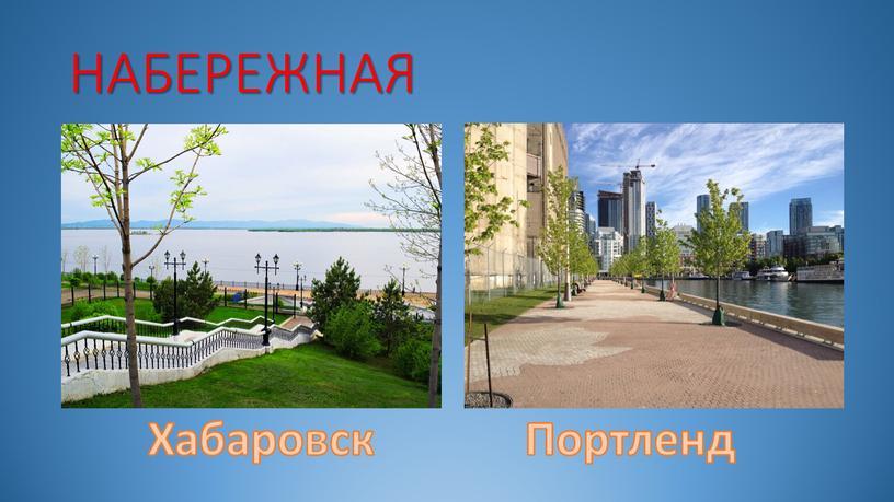 НАБЕРЕЖНАЯ Хабаровск