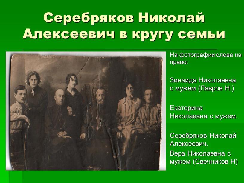 Серебряков Николай Алексеевич в кругу семьи