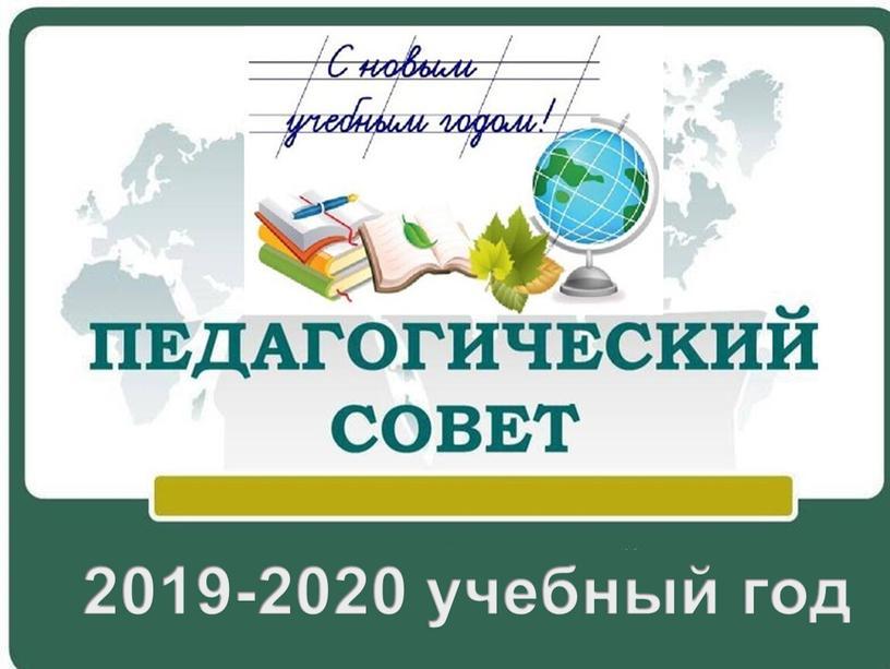 2019-2020 учебный год