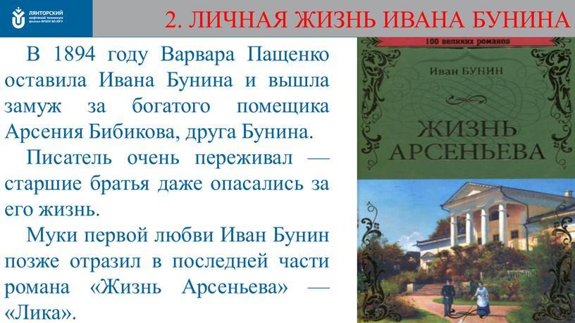 В 1894 году Варвара Пащенко оставила