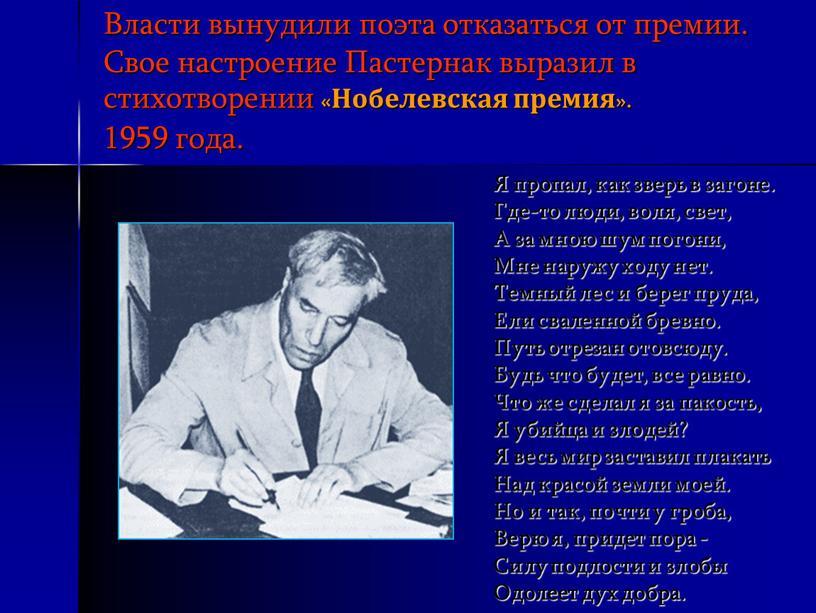 Власти вынудили поэта отказаться от премии