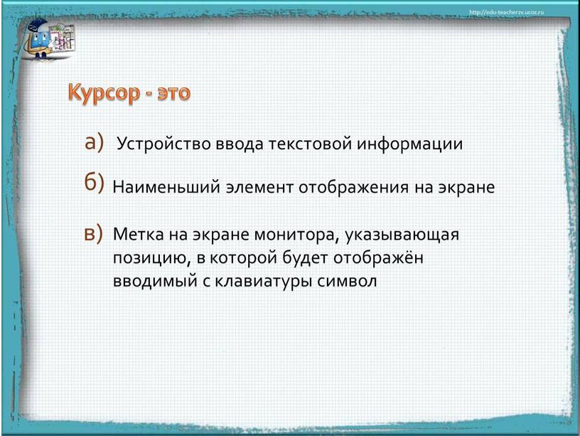 Курсор - это Устройство ввода текстовой информации