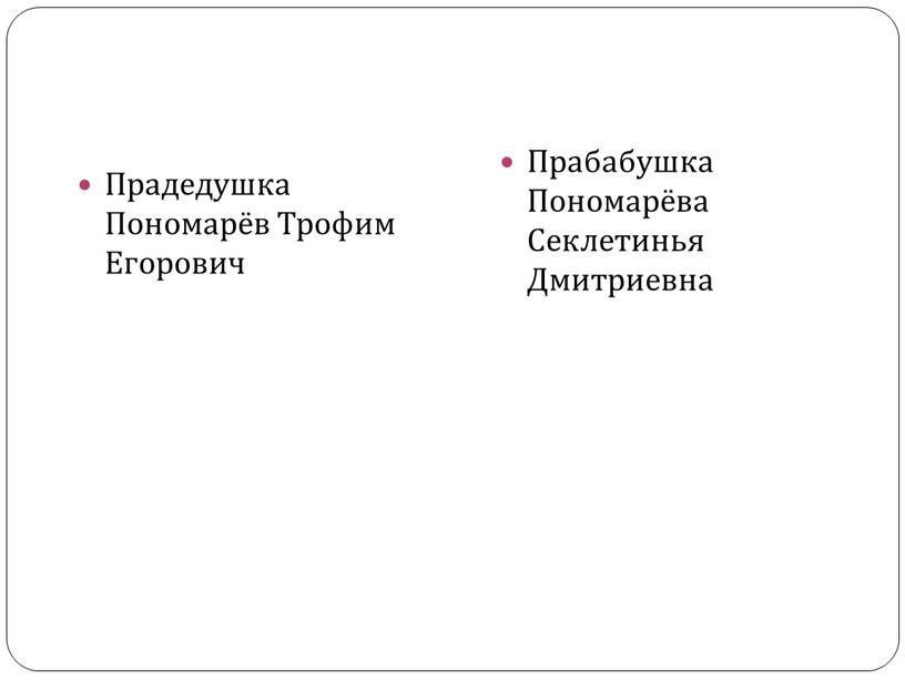 Прадедушка Пономарёв Трофим Егорович