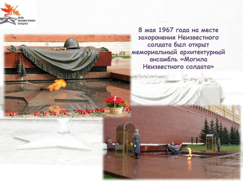 Неизвестного солдата был открыт мемориальный архитектурный ансамбль «Могила
