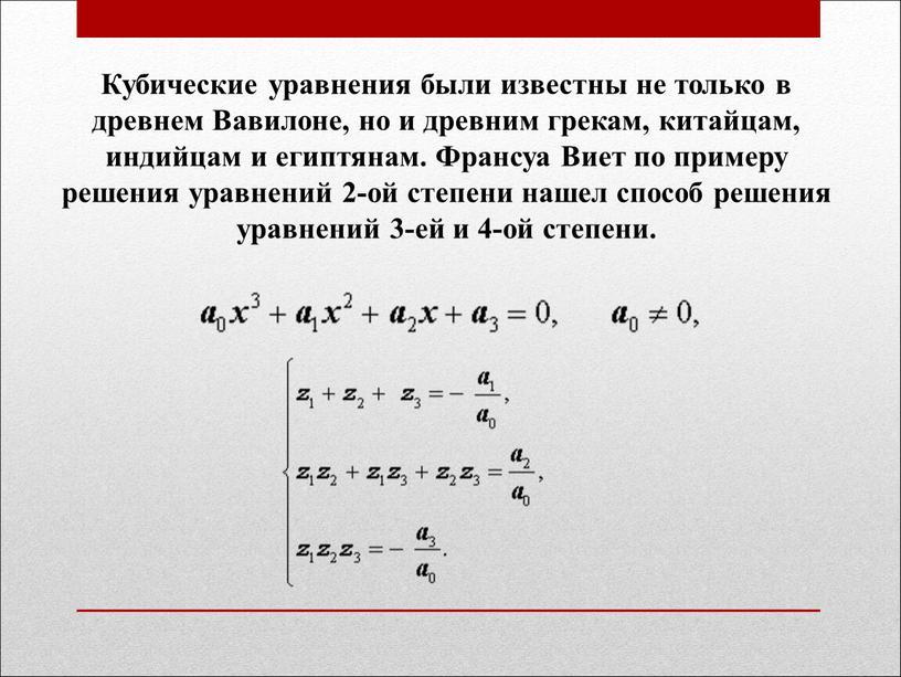 Кубические уравнения были известны не только в древнем