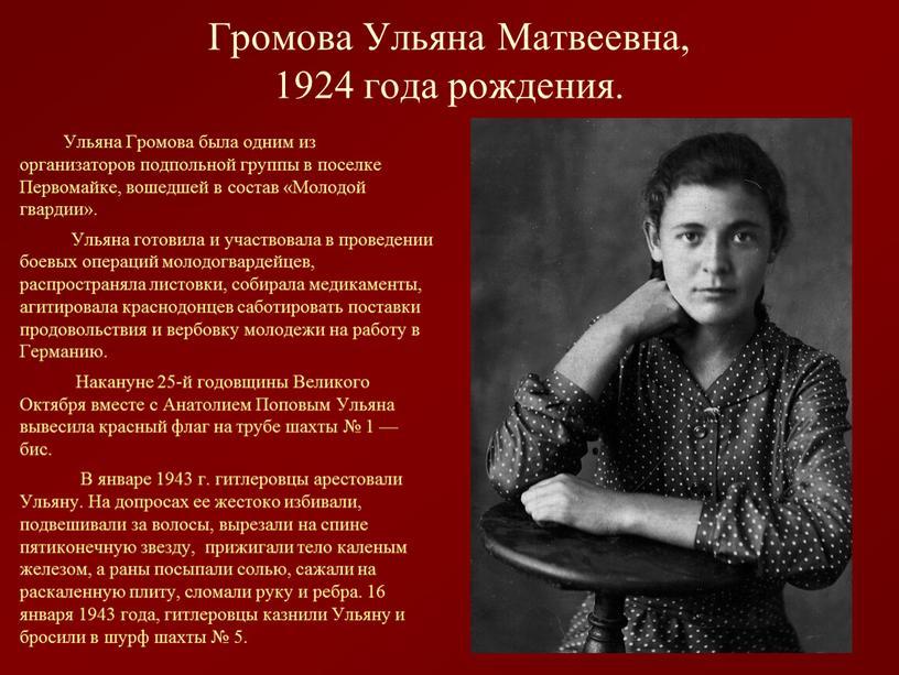Громова Ульяна Матвеевна, 1924 года рождения