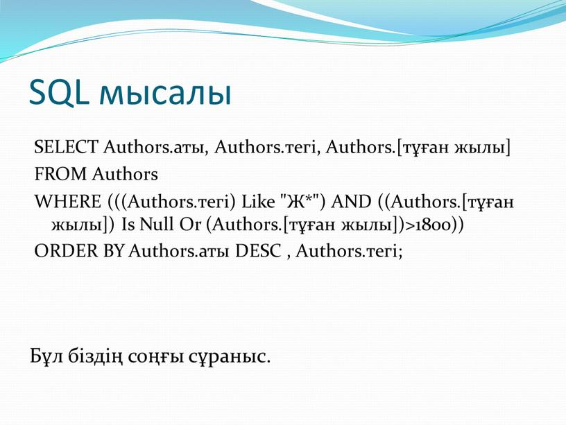 SQL мысалы SELECT Authors.аты,