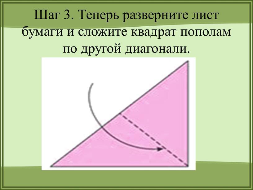 Шаг 3. Теперь разверните лист бумаги и сложите квадрат пополам по другой диагонали