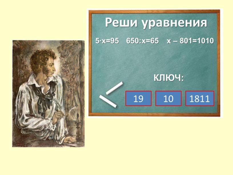 Реши уравнения 5∙х=95 650:х=65 х – 801=1010