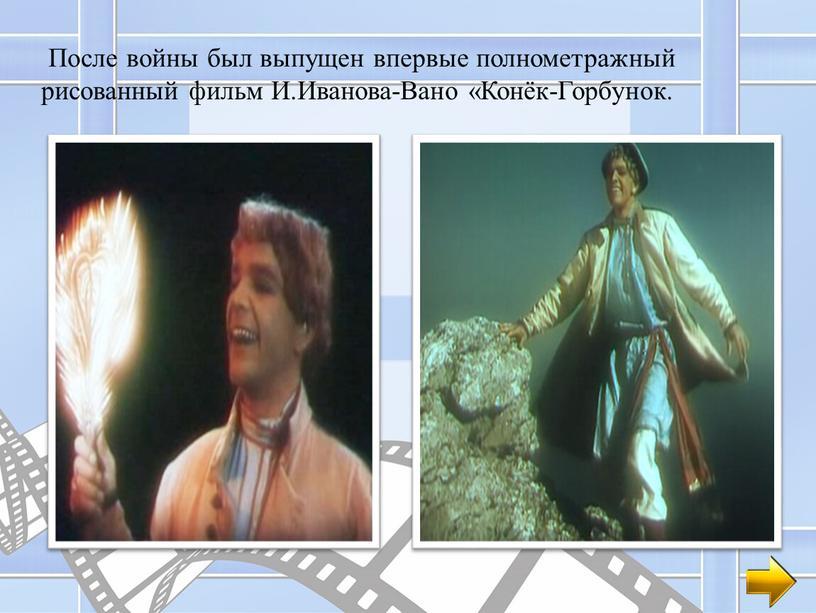 После войны был выпущен впервые полнометражный рисованный фильм