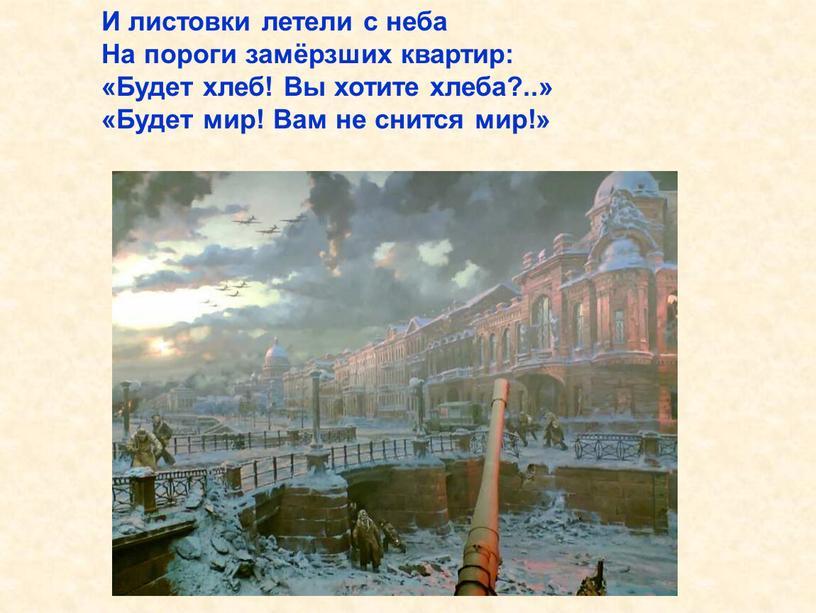 И листовки летели с неба На пороги замёрзших квартир: «Будет хлеб!
