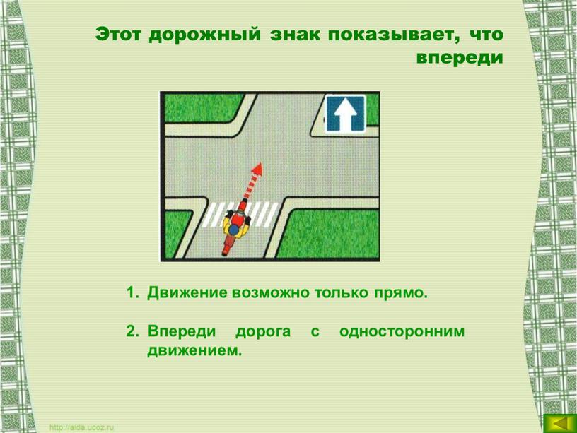 Этот дорожный знак показывает, что впереди