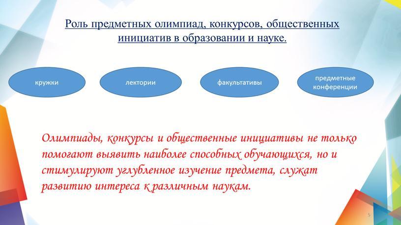 Роль предметных олимпиад, конкурсов, общественных инициатив в образовании и науке