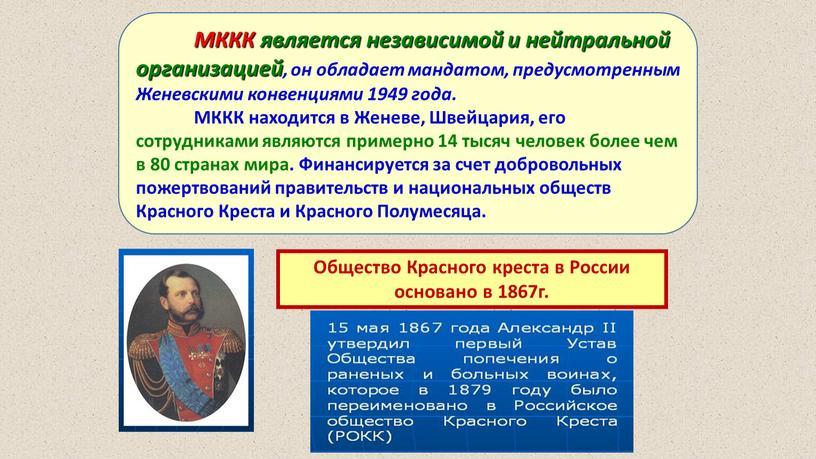 Общество Красного креста в России основано в 1867г