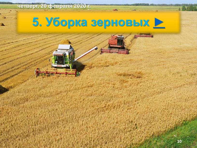 Уборка зерновых ► четверг, 20 февраля 2020 г