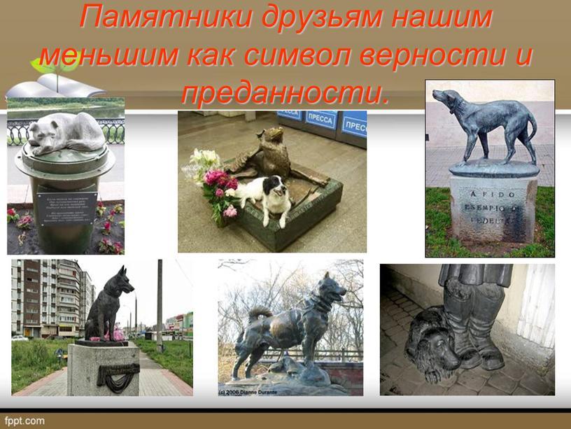 Памятники друзьям нашим меньшим как символ верности и преданности